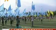 4G直播:挥洒青春汗水 为大庆献礼-180819