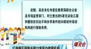 曝光台:红寺堡区强制关停33家民办教育机构-180817