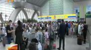 古尔邦节假期前后 银川火车站迎来持续客流高峰期-180821