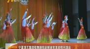 宁夏演艺集团歌舞剧院赴解放军某部慰问演出-180801
