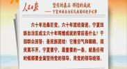 坚实的基石 辉煌的成就——宁夏回族自治区民族团结进步记事-180820