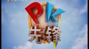 pk先锋-180828