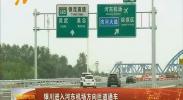 银川进入河东机场方向匝道通车-180801
