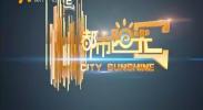 都市阳光-180814