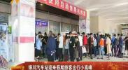 银川汽车站迎来假期旅客出行小高峰-180821