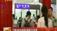 宁夏边检自助通关通道正式启用-180819