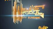都市阳光-180810