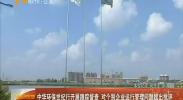 中华环保世纪行在盐池红寺堡跟踪督查 对个别企业运行管理问题提出批评-180804