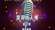 滨河达人秀第三季 资讯报道-180831
