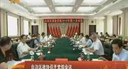 自治区政协召开党组会议-180804