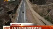 (喜迎自治区60大庆)宁夏开展迎60大庆路容路貌专项整治活动-180813