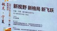 """2018长江商学院""""越见·宁夏""""经贸论坛在银川举行-180827"""