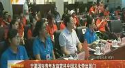 宁夏国际青年友谊营将中国文化带出国门-180807