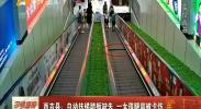 西吉县:自动扶梯踏板缺失 一女孩腿部被卡伤-180810