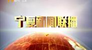 宁夏新闻联播-180829