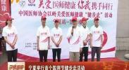 宁夏举行首个医师节健步走活动-180817