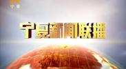 宁夏新闻联播(卫视)-180813