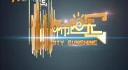 都市阳光-180831