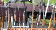 银川警方集中销毁一批非法枪支爆物品-180831