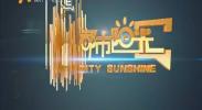 都市阳光-180802