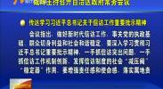 咸辉主持召开自治区政府常务会议-180831