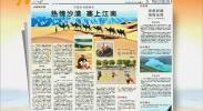 中央新闻媒体聚焦宁夏经济社会发展成就-180826