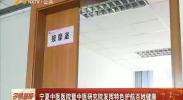 宁夏中医医院暨中医研究院发挥特色护航百姓健康-180828