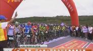 隆德:环六盘山国际自行车邀请赛开赛-180814