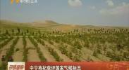 中宁枸杞获评国家气候标志-180801