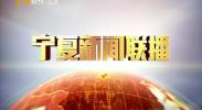宁夏新闻联播-180815
