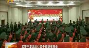 武警宁夏总队83名干部退役转业-180803