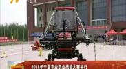 2018年宁夏农业职业技能大赛举行-180831