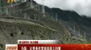 (奋斗新时代 电力援藏)马磊:让青春在雪域高原上闪耀-180829