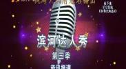 滨河达人秀-资讯报道-180829