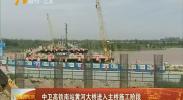 中卫高铁南站黄河大桥进入主桥施工阶段-180801