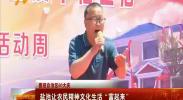 """(喜迎自治区60大庆)盐池高沙窝 让农民精神文化生活""""富起来""""-180813"""