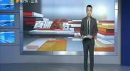 4G直播:两百户业主讨说法 地下室渗水问题谁买单?-180816