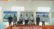 中核集团首个产业扶贫项目正式落地同心县-180807