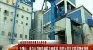 石嘴山督查检查组:诺力公司在线监控设备正在建设,荆洪公司污水处理存在安全隐患-180819