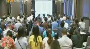 第二届物联网教育高峰论坛在银川召开-180804