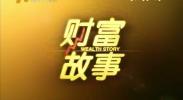 财富故事-180809