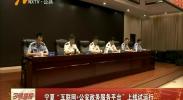 """宁夏""""互联网+公安政务服务平台""""上线试运行-180823"""
