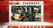 叉车作业安全须知-180815