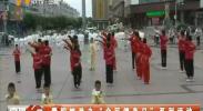 """青铜峡举办""""全民健身日""""系列活动-180810"""
