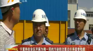 宁夏在全区开展2018年污染防治重点任务督查检查-180812
