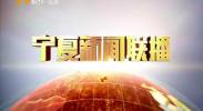 宁夏新闻联播-180813