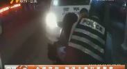 无理取闹 醉酒夫妻打骂警察-180814