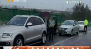 """一起交通事故查出""""李鬼""""-180827"""