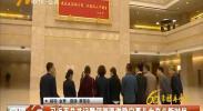 习近平总书记题词贺匾激励宁夏儿女奋斗新时代-180921