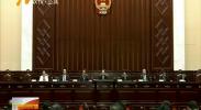 自治区十二届人大常委会第五次会议召开 石泰峰主持会议并讲话-180914